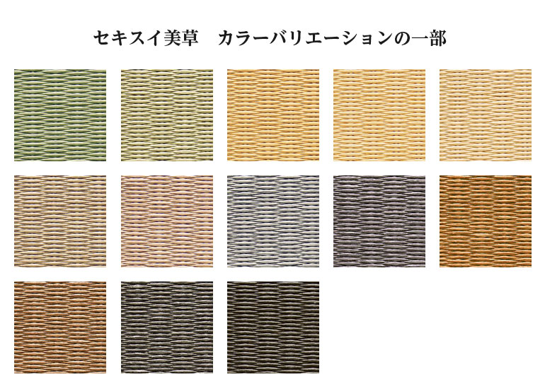 セキスイ美草 カラーバリエーション例