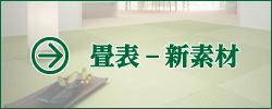 畳表-新素材