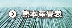 畳表-熊本産